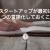 スクリーンショット 2017-01-12 11.48.40